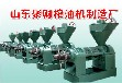 广东佛山全自动油菜籽榨油机厂家定制广东茶籽榨油机多少钱