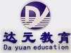辦公自動化培訓在徐州你可以到徐州達元教育來云龍區