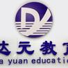 想進(jin)行辦公自動化(hua)學習零基礎開始你(ni)可以到徐州達元(yuan)教育來