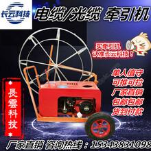 长云科技光缆牵引机拉缆机电启动牵引机能推能拉