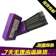 耐磨堆焊焊条高硬度耐磨焊条D707D708D998