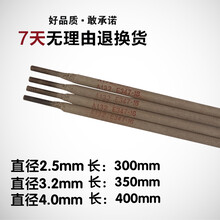 不锈钢焊条A132A102A312不锈钢特细焊条