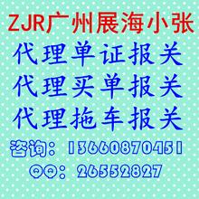 广州拖车二手机械买单报关展海拖车小张