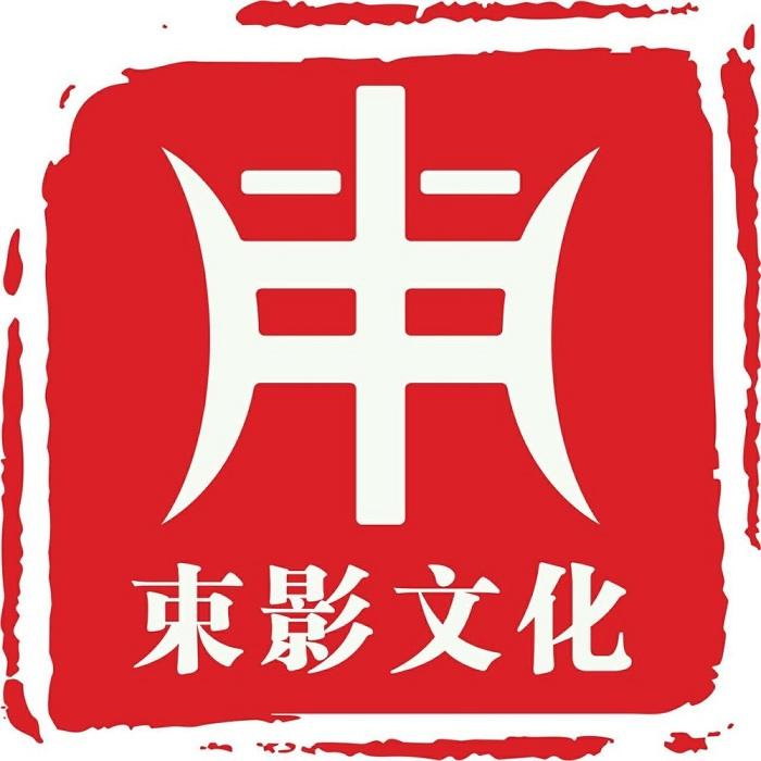 上海束影公关策划有限公司