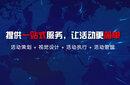 上海活动策划公司_上海礼仪庆典公司_上海开业庆典公司图片