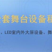 上海庆典活动用品租赁公司_上海庆典会展设备租赁_上海活动用品租赁