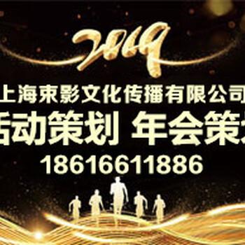 上海活动策划公司-上海年会活动策划公司-活动策划公司-大型活动策划