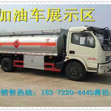 东风5吨油罐车多少钱一台程力有卖