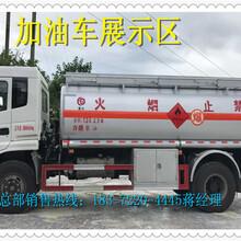 2吨小型加油车多少钱一台在哪买