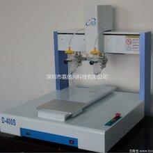 深圳市嘉创兴D-300S自动点胶机