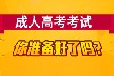 2018年惠州成人高考有哪些学校和专业