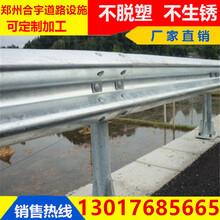 祁县波形梁钢护栏板公路防撞设施护栏板乡道安防护栏立柱生产厂家