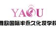 南昌雅欧国际纹绣美妆培训学校