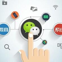 微信扫条码出现产品详情系统开技术
