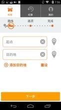 货运app软件货拉拉系统开发