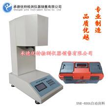 熔体流动速率仪,熔融指数仪,熔指仪XNR-400B