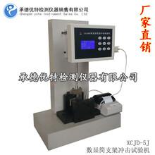 数显塑胶冲击试验机,简支梁塑料冲击试验机XCJD-5打印功能