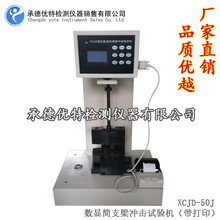 数显冲击试验机,简支梁塑料冲击试验机,50J带打印功能