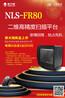 新大陆FR80二维码扫描平台超市收银条形码