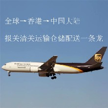 葡萄牙到香港国际快递转运进口到国内包清关