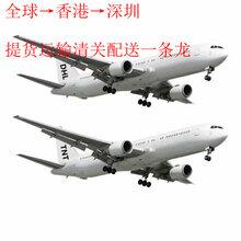 保加利亚进口到香港国际快递转运中国大陆代理报关清关