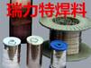供应瑞力特环保银焊条,环保银焊丝,环保银焊环,环保银焊片