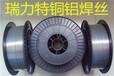 供应瑞力特铜铝焊丝,铝铜焊丝,铜铝焊料,铝铜焊料
