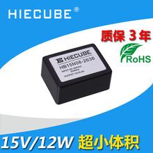 AC-DC电源模块15V0.8A220V转15V小体积原厂HB15N08