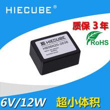 AC-DC电源模块6V2A220V转6V小体积原厂HB06N20