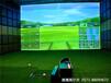 厂家直销高尔夫模拟器、室内高尔夫、模拟高尔夫、