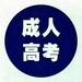 成都彭州,適合幼兒園老師升學歷的方式有哪些?