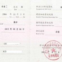 成都大邑哪里有保育员证书靠谱的报名点图片