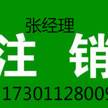 北京公司吊销和注销的区别吊销营业执照注销