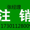 北京公司注销