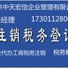 北京吊销公司注销