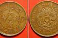 大清铜币鉴定机构找哪里鉴定哪里最权威