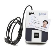 CV-300E居民身份证指纹采集器