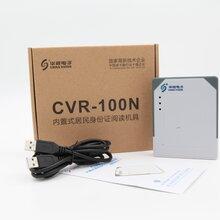 CVR-100N/CVR-100NM内置式居民身份证阅读机具