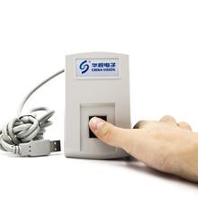 CV-100F居民身份证指纹采集器