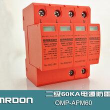 OMP-APM60/460KA电源防雷器,电源避雷器二级电源浪涌保护器欧姆雷盾