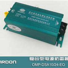OMP-DSA10/24-EO复合型电源防雷器,复合型浪涌保护器,复合型浪涌保护器
