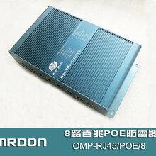 OMS-RJ45/POE/8百兆POE网络防雷器,百兆POE网络浪涌保护器