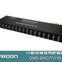 OMS-BNC/TV/1616视频信号防雷器,16路视频信号浪涌保护器