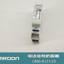 OMS-RJ11/2S电话信号防雷器.电话浪涌保护器