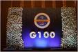 郑州站-G100获奖酒全巡回会品鉴会