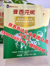 陕西羊奶粉厂家,羊奶粉代加工,会销中老年羊奶粉