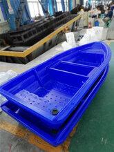 重庆大足4米休闲垂钓观光船-塑料渔船生产厂家/赛普塑业