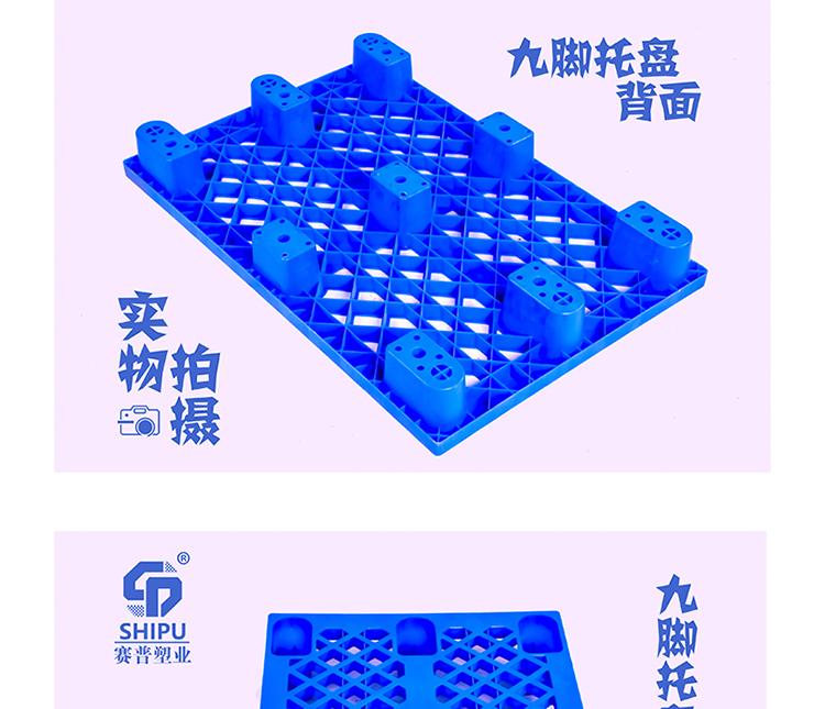 陕西汉中1010九脚饮料托盘-厂家生产直销