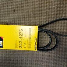 安顺挖掘机配件卡特配件234-1276发动机皮带