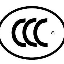 投光灯申请CCC认证价格及周期